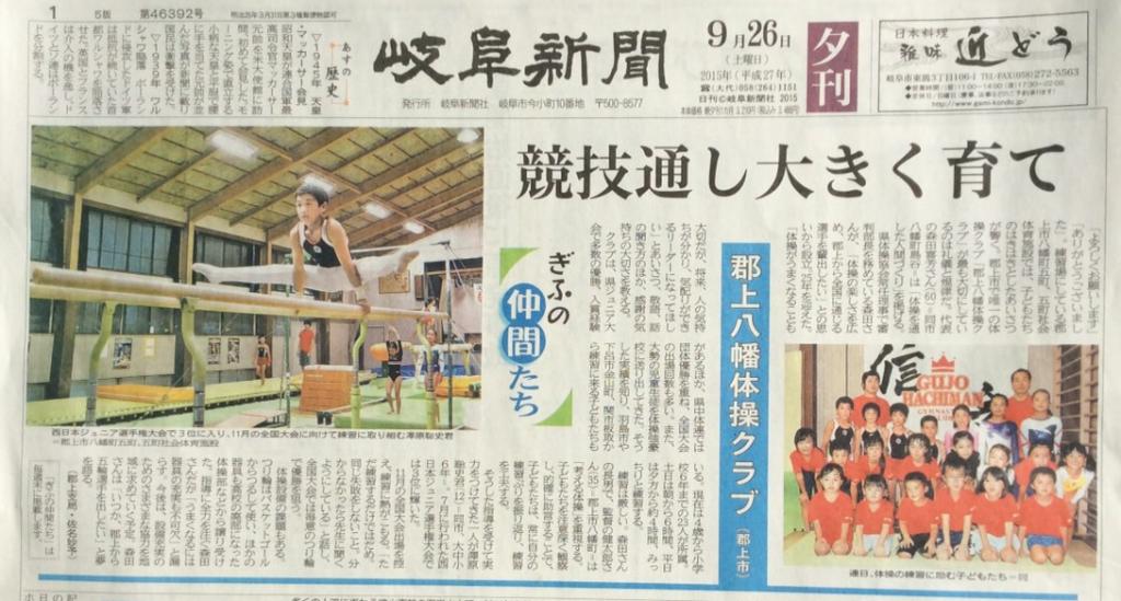 岐阜新聞2